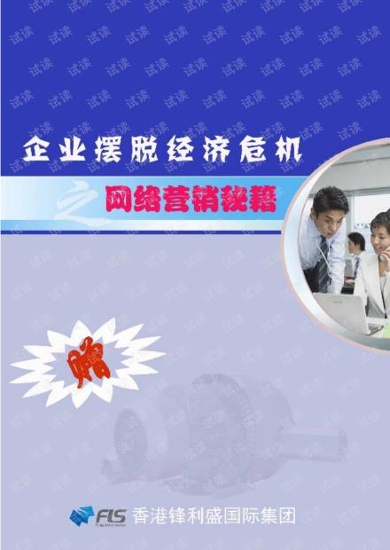 外贸系列之-网络营销秘笈.pdf