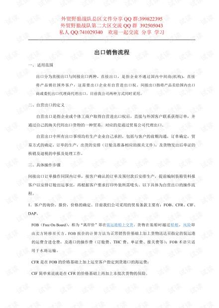 外贸系列之-详细外贸操作流程.pdf
