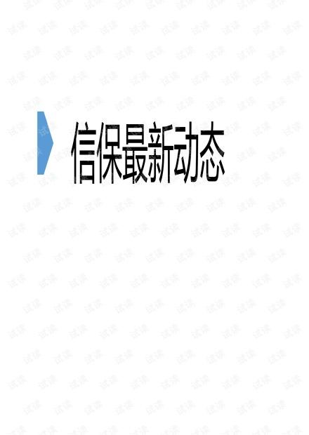 外贸系列之-信保最新变化.pdf