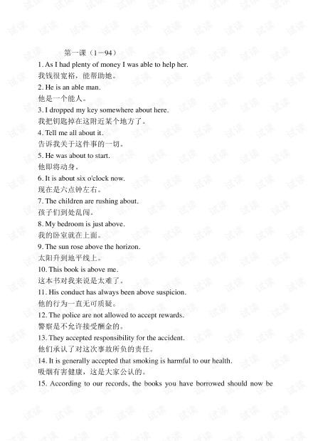 外贸系列之-英汉3000句.pdf