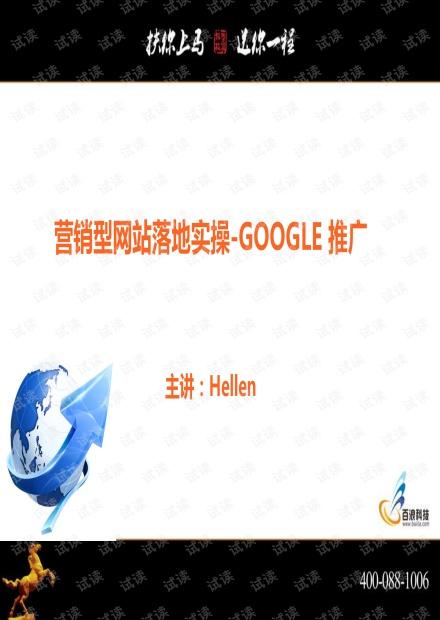 外贸系列之-营销型网站落地实操-Google推广与效果检验 - Hellen.pdf