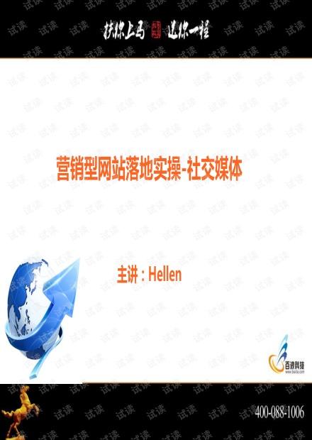 外贸系列之-营销型网站落地实操-社交媒体-20160803.pdf