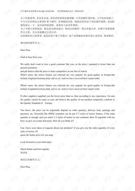外贸系列之-邮件实战计划.pdf