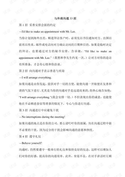 外贸系列之-与外商沟通33招.pdf