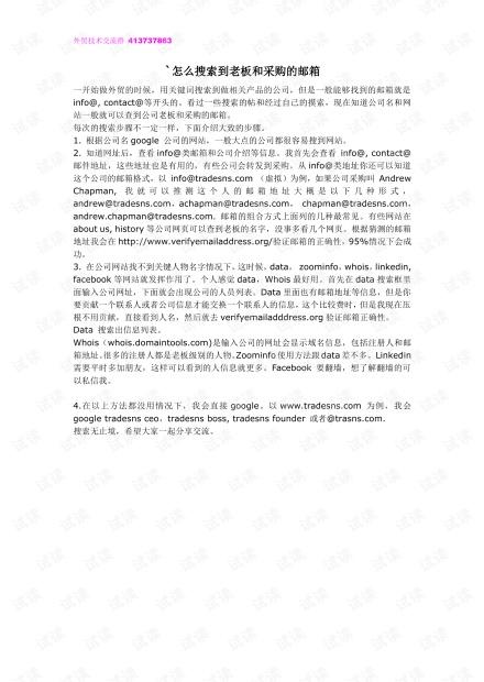 外贸系列之-怎么搜索到老板和采购的邮箱.pdf