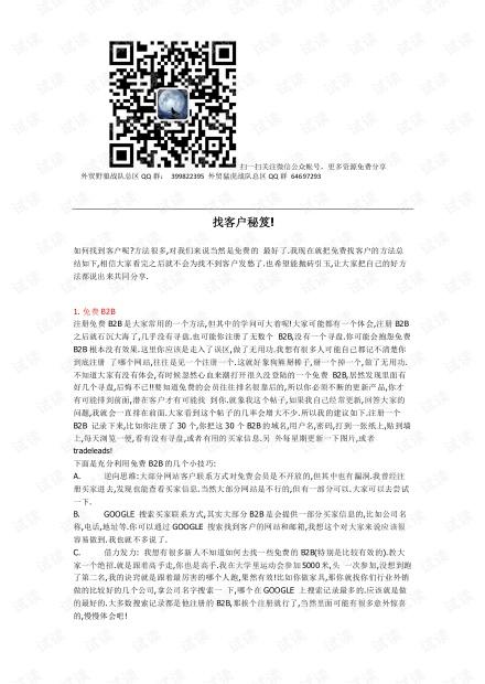外贸系列之-找客户秘笈.pdf