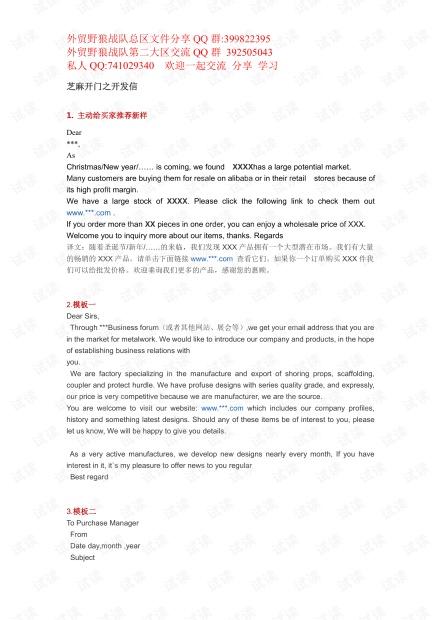 外贸系列之-芝麻开门.pdf