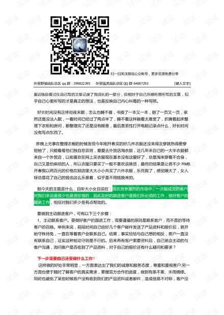 外贸系列之-重出江湖篇:你有这样主动跟进客户吗?.pdf