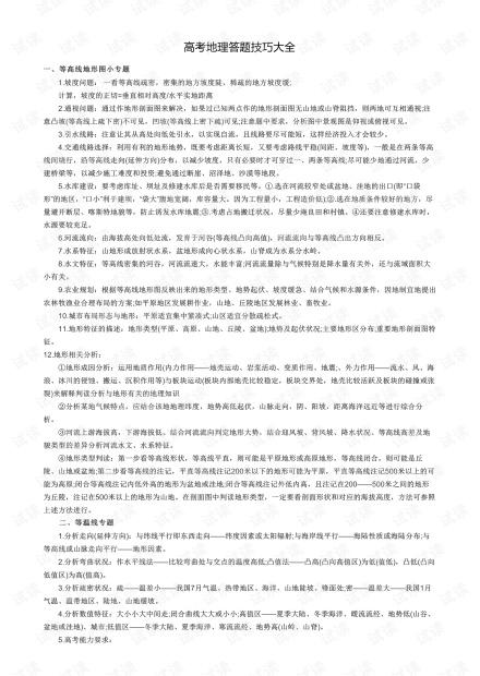 2021高考冲刺系列-高考地理答题技巧大全.pdf