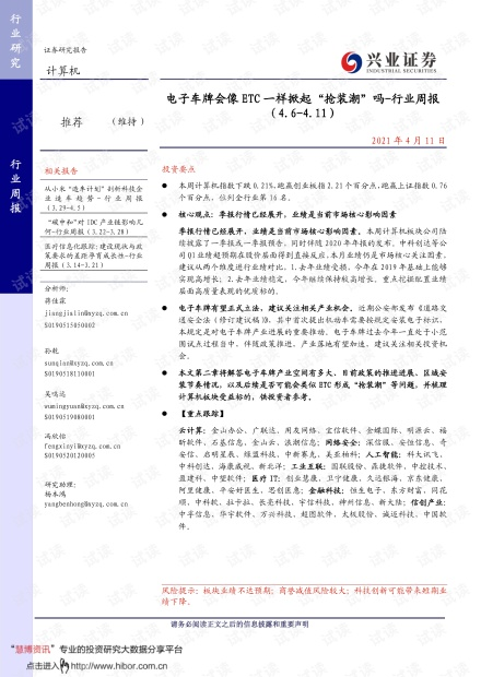 """20210411-兴业证券-计算机行业周报:电子车牌会像ETC一样掀起""""抢装潮""""吗.pdf"""