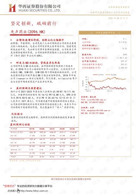 20210411-华西证券-先声药业-2096.HK-坚定创新,砥砺前行.pdf