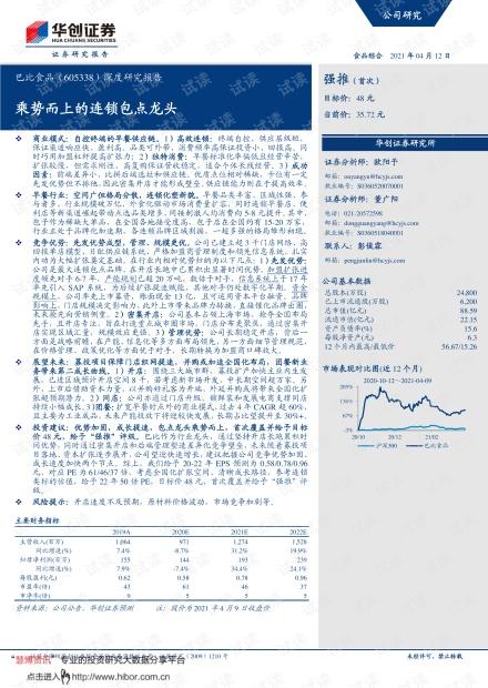 20210412-华创证券-巴比食品-605338-深度研究报告:乘势而上的连锁包点龙头.pdf