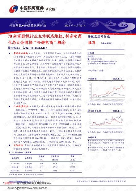 """20210412-银河证券-传媒互联网行业周报:70余家影视行业主体联名维权,抖音电商生态大会首提""""兴趣电商""""概念.pdf"""