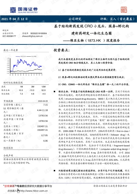 20210412-国海证券-维亚生物-1873.HK-深度报告:基于结构新药发现CRO小龙头,服务+孵化构建新药研发一体化生态圈.pdf