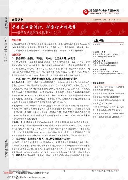 20210410-浙商证券-酱酒行业系列深度报告(二):寻香觅味酱酒行,探索行业新趋势.pdf