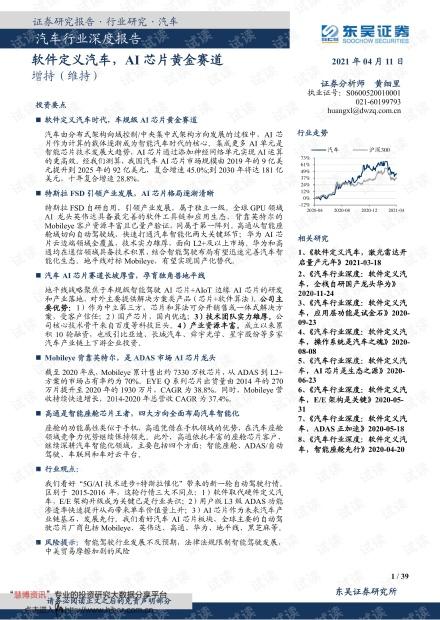 20210411-东吴证券-汽车行业深度报告:软件定义汽车,AI芯片黄金赛道.pdf