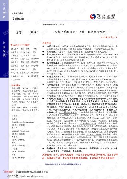 """20210411-兴业证券-交通运输行业周报:东航""""前程万里""""上线,旺季票价可期.pdf"""
