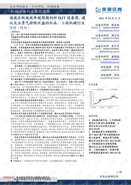 20210411-东吴证券-机械设备行业跟踪周报:通威合肥线效率超预期利好HJT设备商,建议关注景气持续旺盛的机床、工程机械行业.pdf