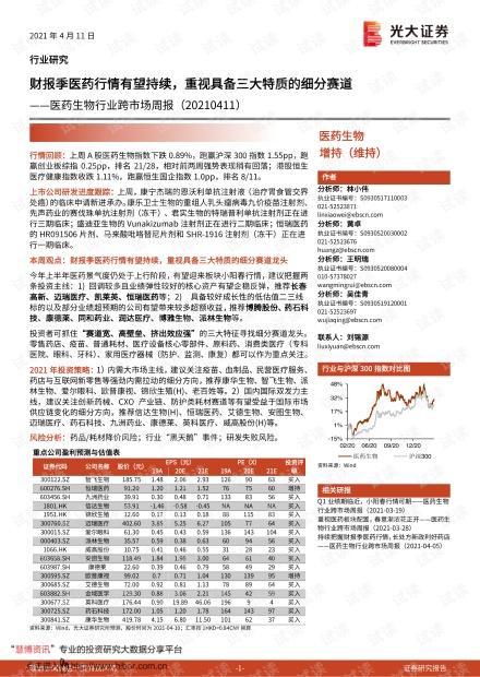 20210411-光大证券-医药生物行业跨市场周报:财报季医药行情有望持续,重视具备三大特质的细分赛道.pdf