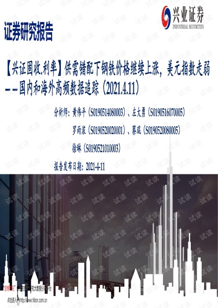20210411-兴业证券-国内和海外高频数据追踪:供需错配下钢铁价格继续上涨,美元指数走弱.pdf