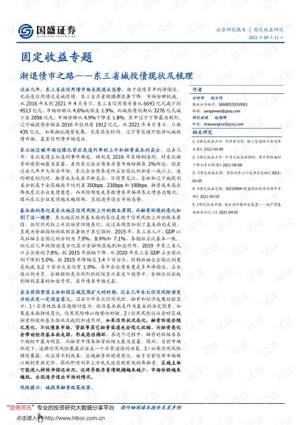 20210411-国盛证券-固定收益专题:东三省城投债现状及梳理,渐退债市之路.pdf