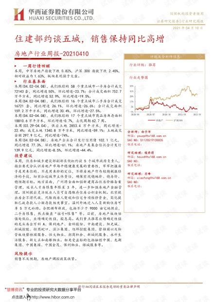 20210410-华西证券-房地产行业周报:住建部约谈五城,销售保持同比高增.pdf