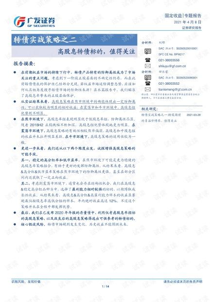 20210408-广发证券-转债实战策略之二:高股息转债标的,值得关注.pdf