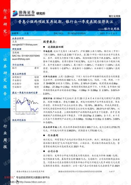 20210408-渤海证券-银行业周报:普惠小微两项政策再延期,银行业一季度表现值得关注.pdf