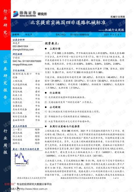 20210408-渤海证券-机械行业周报:北京提前实施国四非道路机械标准.pdf