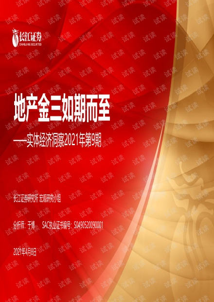 20210408-长江证券-实体经济洞察2021年第9期:地产金三如期而至.pdf