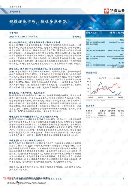 20210409-华泰证券-房地产服务行业:_规模逐鹿中原,战略多点开花.pdf