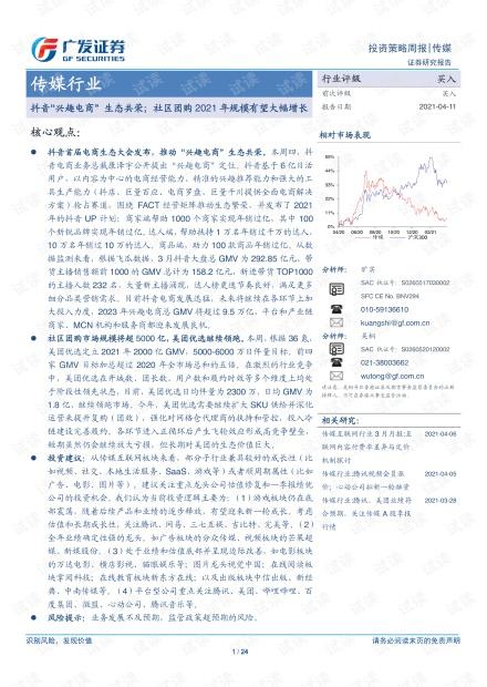 """20210411-广发证券-传媒行业:抖音""""兴趣电商""""生态共荣;社区团购2021年规模有望大幅增长.pdf"""