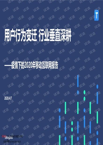 20210407-TalkingData-互联网行业疫情下的2020年移动互联网报告:用户行为变迁,行业垂直深耕.pdf