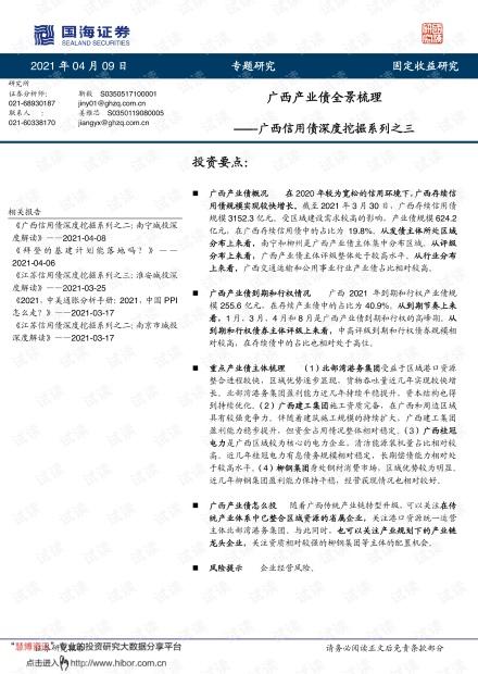 20210409-国海证券-信用债深度挖掘系列之三:广西产业债全景梳理.pdf