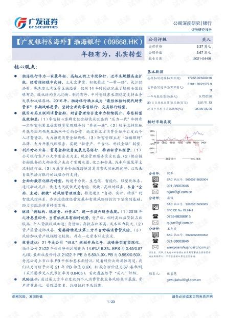 20210408-广发证券-渤海银行-9668.HK-年轻有为,扎实转型.pdf