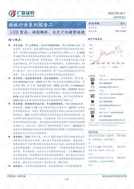 20210408-广发证券-面板行业系列报告二:LCD需求,动能畅旺,大尺寸化趋势延续.pdf