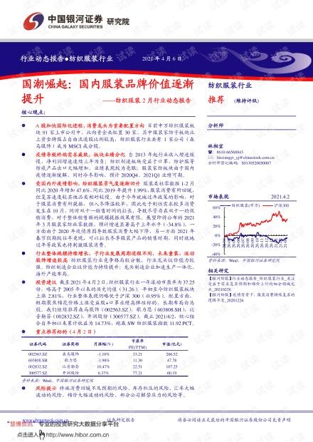 20210406-银河证券-纺织服装行业2月行业动态报告:国潮崛起,国内服装品牌价值逐渐提升.pdf