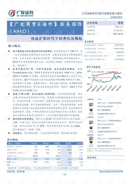 20210407-广发证券-医美国际-AIH.US-快速扩张时代下的净化与雄起.pdf