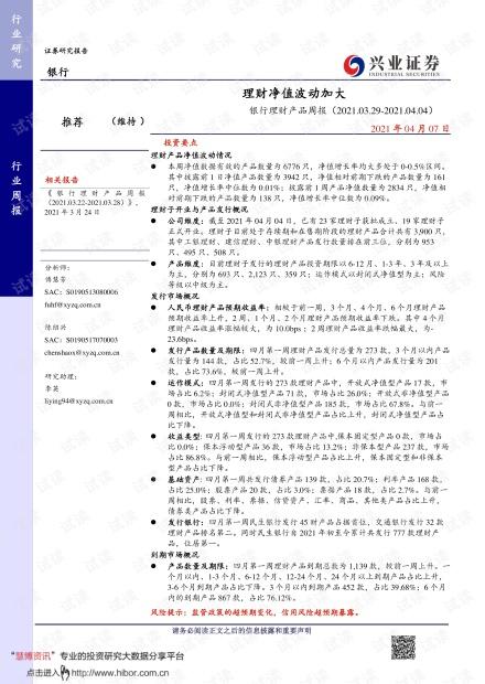 20210407-兴业证券-银行业理财产品周报:理财净值波动加大.pdf