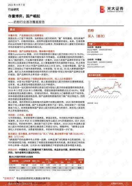 20210407-光大证券-奶粉行业首次覆盖报告:存量博弈,国产崛起.pdf