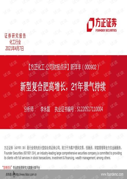 20210407-方正证券-新洋丰-000902-新型复合肥高增长,21年景气持续.pdf