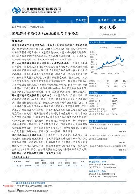 20210407-东北证券-食品饮料行业:深度解析酱酒行业的发展前景与竞争格局.pdf