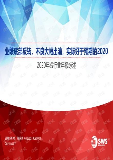 20210407-申万宏源-2020年银行业年报综述:业绩底部反转,不良大幅出清,实际好于预期的2020.pdf
