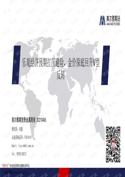 20210406-美尔雅期货-贵金属周报:乐观经济预期打压避险,金价探底回升V型反转.pdf