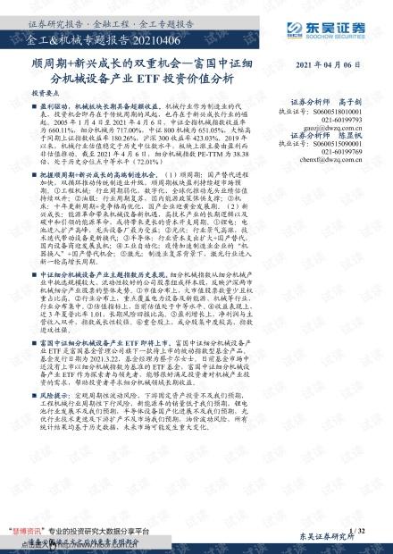 20210406-东吴证券-金工&机械专题报告:富国中证细分机械设备产业ETF投资价值分析,顺周期+新兴成长的双重机会.pdf