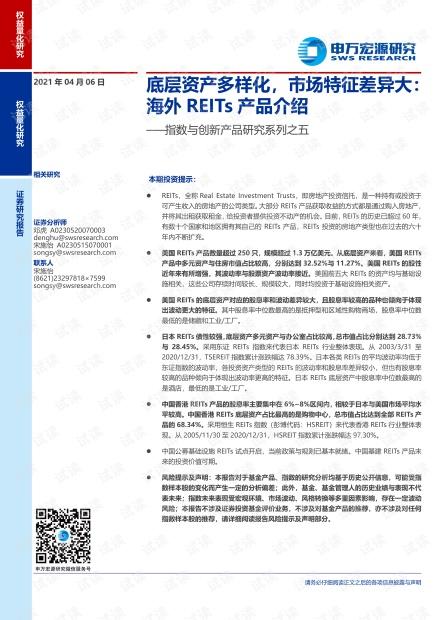 20210406-申万宏源-指数与创新产品研究系列之五:底层资产多样化,市场特征差异大,海外REITs产品介绍.pdf