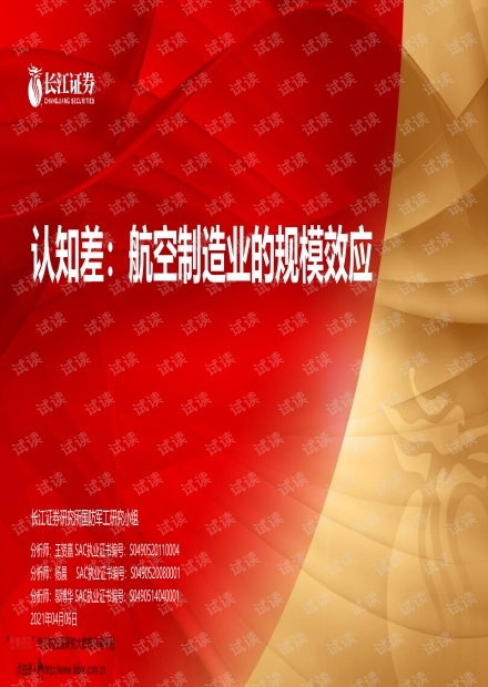 20210406-长江证券-国防军工行业认知差:航空制造业的规模效应.pdf