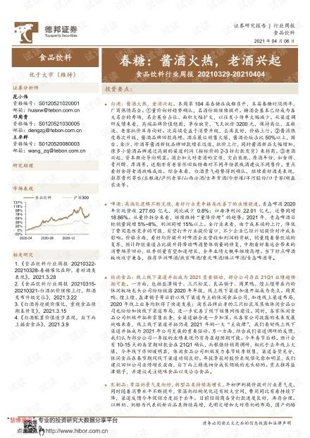 20210406-德邦证券-食品饮料行业周报:春糖,酱酒火热,老酒兴起.pdf