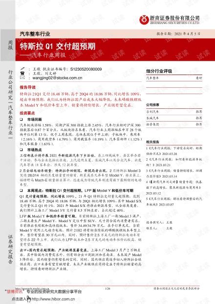 20210405-浙商证券-汽车行业周报:特斯拉Q1交付超预期.pdf