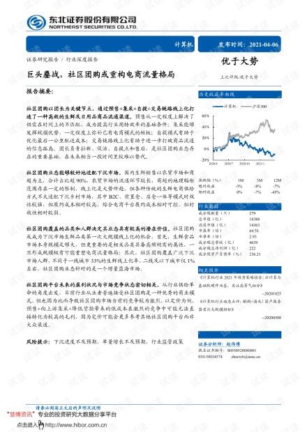 20210406-东北证券-计算机行业:巨头鏖战,社区团购或重构电商流量格局.pdf